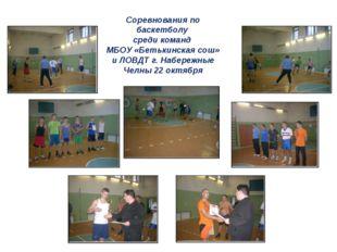 Соревнования по баскетболу среди команд МБОУ «Бетькинская сош» и ЛОВДТ г. Наб