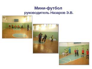Мини-футбол руководитель Назаров Э.В.