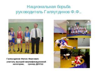 Национальная борьба руководитель Галяутдинов Ф.Ф.. Галяутдинов Фатих Фаатович