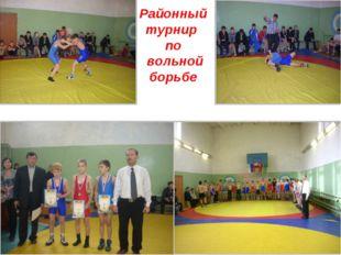 Районный турнир по вольной борьбе