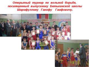 Открытый турнир по вольной борьбе, посвященный выпускнику Бетькинской школы Ш