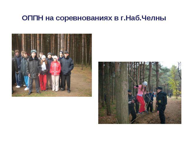 ОППН на соревнованиях в г.Наб.Челны