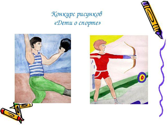 Конкурс рисунков «Дети о спорте»