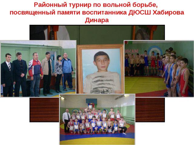 Районный турнир по вольной борьбе, посвященный памяти воспитанника ДЮСШ Хабир...