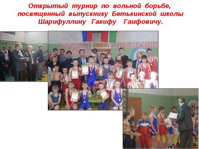 Открытый турнир по вольной борьбе, посвященный выпускнику Бетькинской школы Ш...