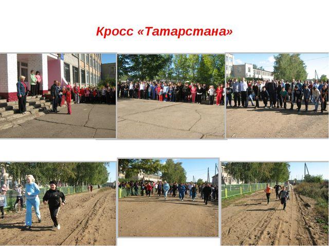Кросс «Татарстана»