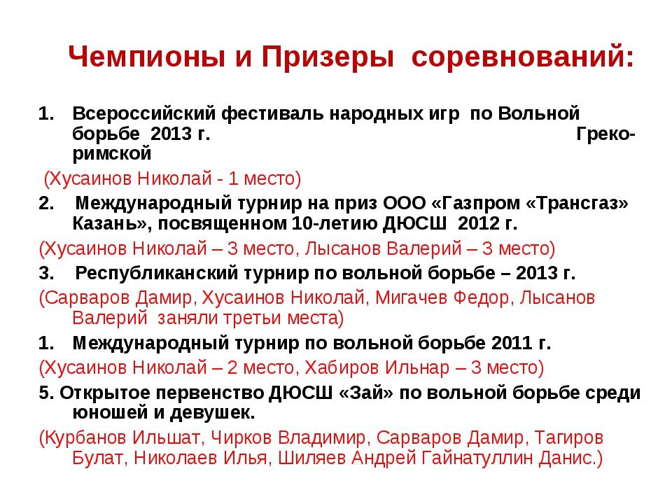 Чемпионы и Призеры соревнований: Всероссийский фестиваль народных игр по Вол...