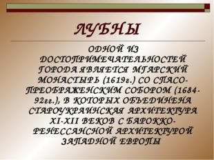ЛУБНЫ ОДНОЙ ИЗ ДОСТОПРИМЕЧАТЕЛЬНОСТЕЙ ГОРОДА ЯВЛЯЕТСЯ МГАРСКИЙ МОНАСТЫРЬ (161
