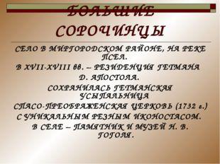 БОЛЬШИЕ СОРОЧИНЦЫ СЕЛО В МИРГОРОДСКОМ РАЙОНЕ, НА РЕКЕ ПСЕЛ. В XVII-XVIII вв.