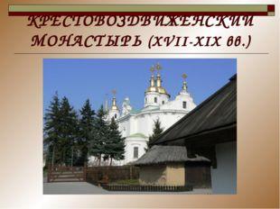 КРЕСТОВОЗДВИЖЕНСКИЙ МОНАСТЫРЬ (XVII-XIX вв.)