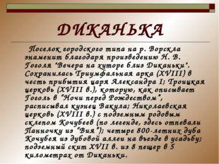 ДИКАНЬКА Поселок городского типа на р. Ворскла знаменит благодаря произведени