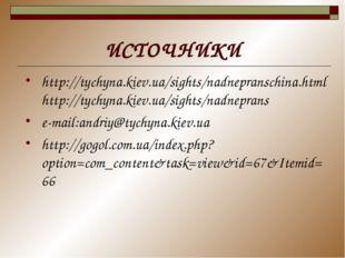 ИСТОЧНИКИ http://tychyna.kiev.ua/sights/nadnepranschina.htmlhttp://tychyna.ki