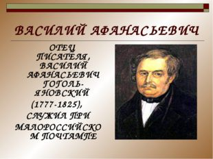 ВАСИЛИЙ АФАНАСЬЕВИЧ ОТЕЦ ПИСАТЕЛЯ, ВАСИЛИЙ АФАНАСЬЕВИЧ ГОГОЛЬ-ЯНОВСКИЙ (1777-