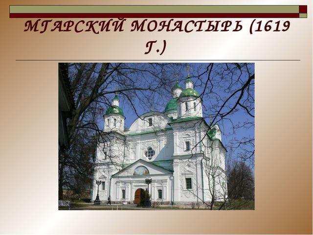 МГАРСКИЙ МОНАСТЫРЬ (1619 Г.)