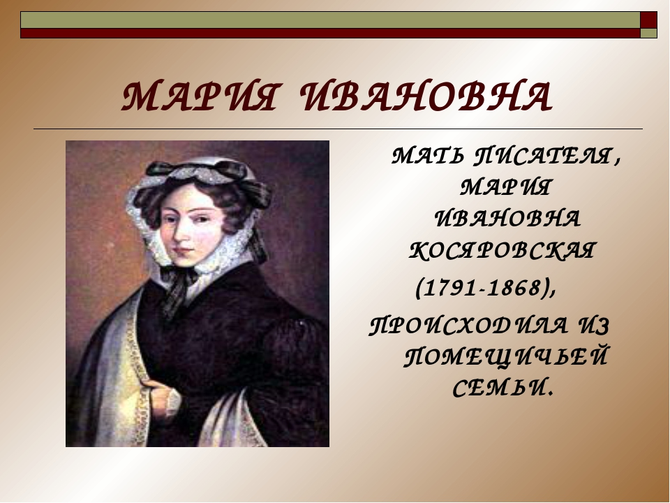 МАРИЯ ИВАНОВНА МАТЬ ПИСАТЕЛЯ, МАРИЯ ИВАНОВНА КОСЯРОВСКАЯ (1791-1868), ПРОИСХО...
