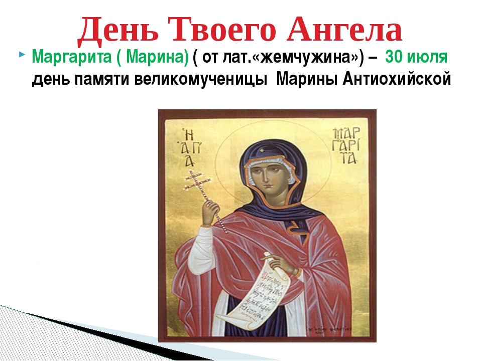 День ангела у маргариты открытки