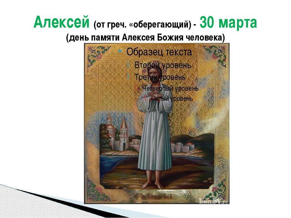 Первым, открытки с днем алексея божьего человека