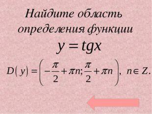Найдите область определения функции