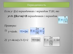Периодичность Если y=f(x) периодичная с периодом Т₁‡0, то y=A· f(kx+m)+B пери