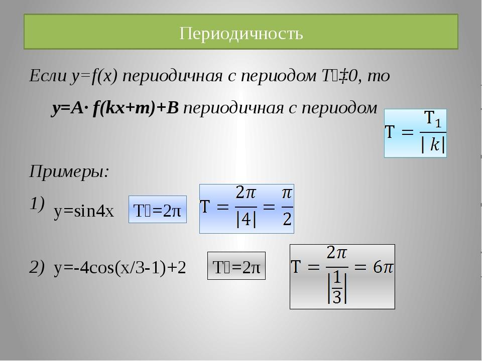 Периодичность Если y=f(x) периодичная с периодом Т₁‡0, то y=A· f(kx+m)+B пери...