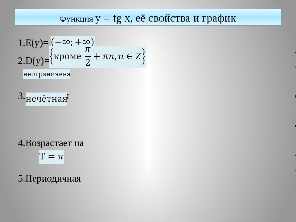 Функция y = tg x, её свойства и график 1.E(y)= 2.D(y)= 3.tg(-x)=-tgx 4.Возра...
