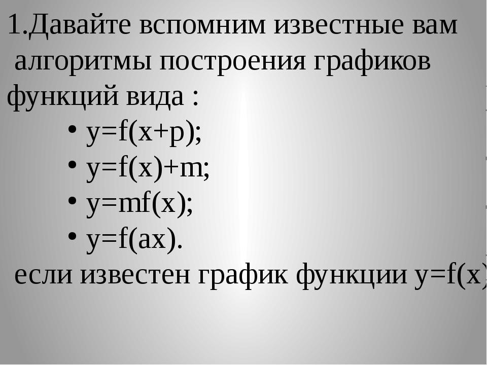 1.Давайте вспомним известные вам алгоритмы построения графиков функций вида...