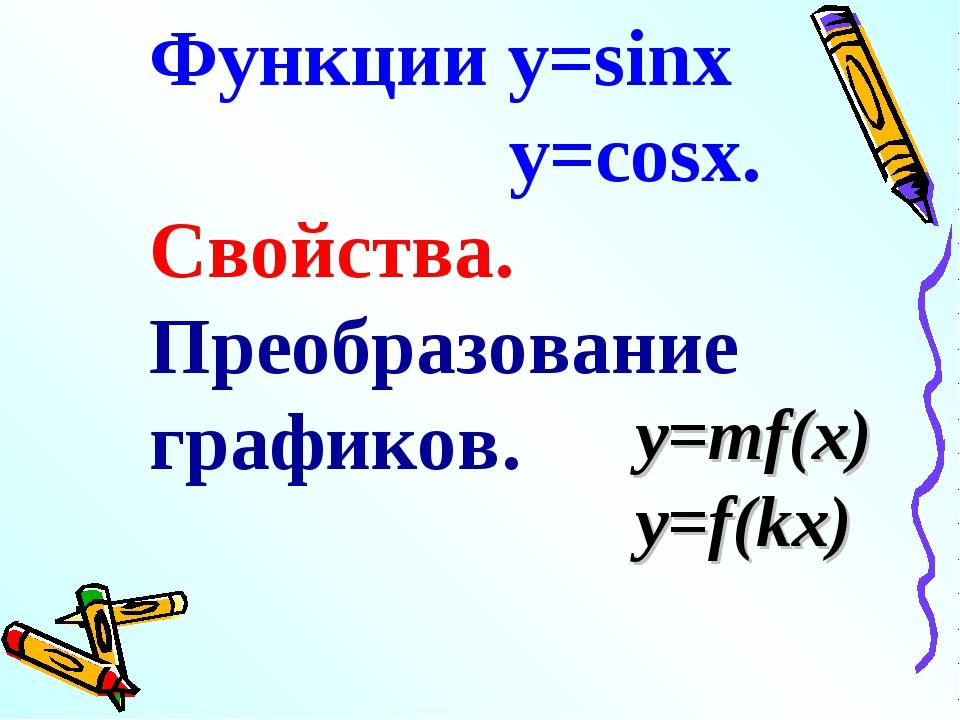 Функции y=sinx y=cosx. Свойства. Преобразование графиков. y=mf(x) y=f(kx)