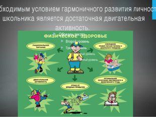 Необходимым условием гармоничного развития личности школьника является достат
