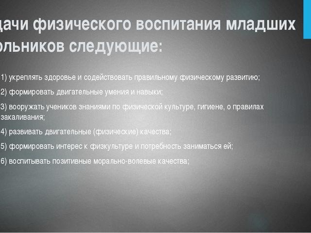 Задачи физического воспитания младших школьников следующие: 1) укреплять здор...