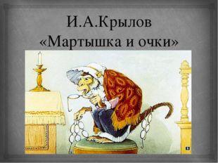 И.А.Крылов «Мартышка и очки» 