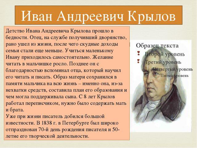 Иван Андреевич Крылов Детство Ивана Андреевича Крылова прошло в бедности. Оте...
