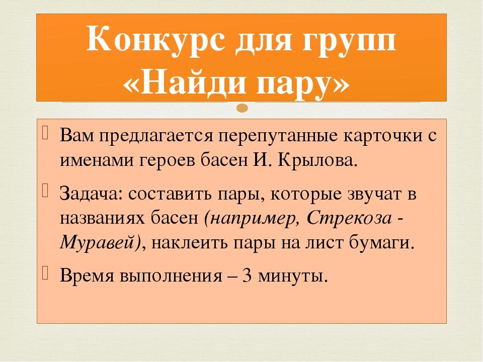 Вам предлагается перепутанные карточки с именами героев басен И. Крылова. Зад...