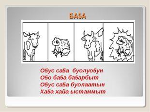 БА5А О5ус са5а буолуо5ун О5о ба5а ба5арбыт О5ус са5а буолаатын Ха5а хайа ыста