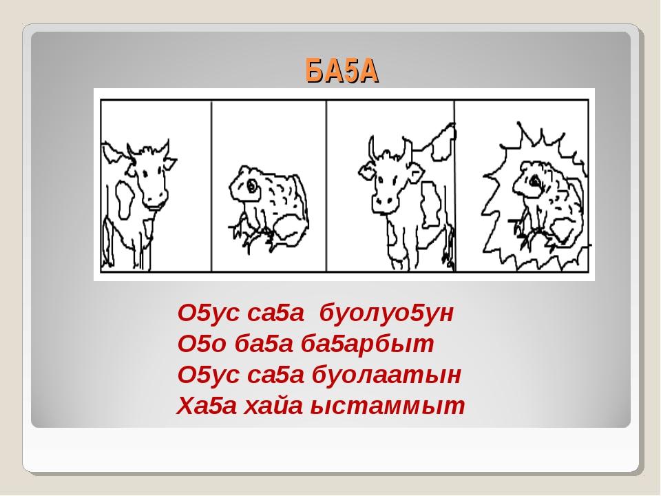 БА5А О5ус са5а буолуо5ун О5о ба5а ба5арбыт О5ус са5а буолаатын Ха5а хайа ыста...
