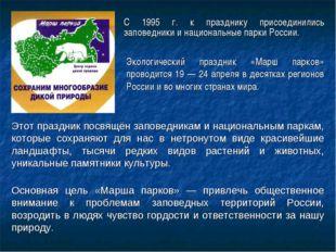 С 1995 г. к празднику присоединились заповедники и национальные парки России.