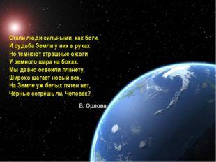 Стали люди сильными, как боги, И судьба Земли у них в руках. Но темнеют страш