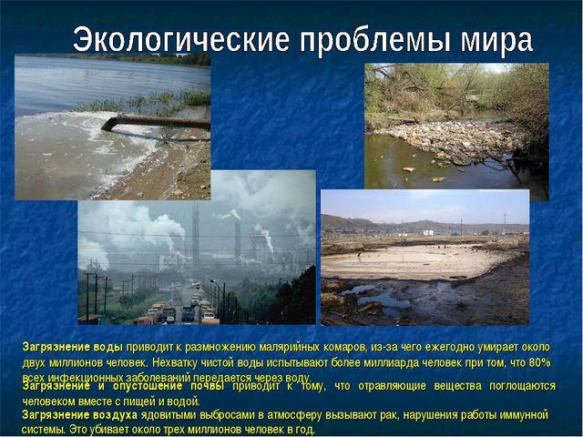 Загрязнение воздуха ядовитыми выбросами в атмосферу вызывают рак, нарушения р...