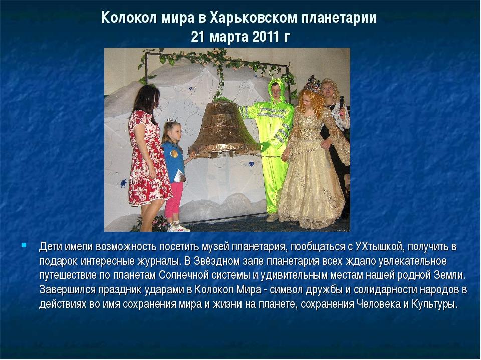 Колокол мира в Харьковском планетарии 21 марта 2011 г Дети имели возможность...