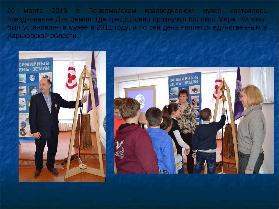 20 марта 2015 в Первомайском краеведческом музее состоялось празднование Дня...