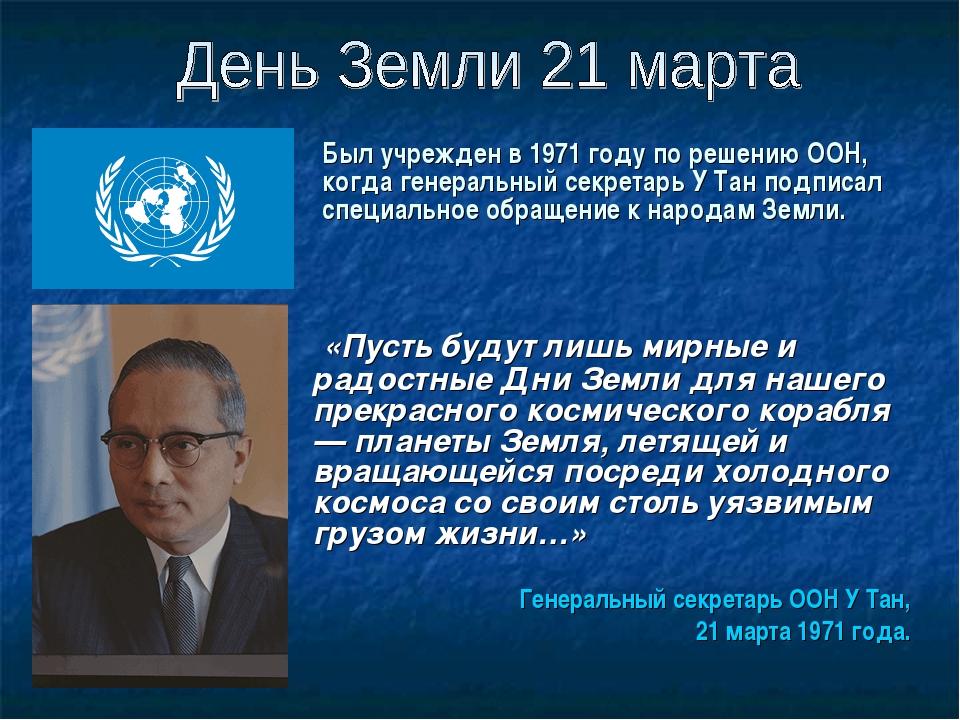 Был учрежден в 1971 году по решению ООН, когда генеральный секретарь У Тан по...