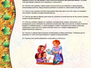 9. Учитель показывает и объясняет, за что была поставлена та или иная отметка