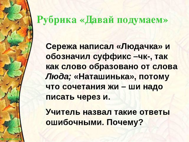 Рубрика «Давай подумаем» Сережа написал «Людачка» и обозначил суффикс –чк-, т...