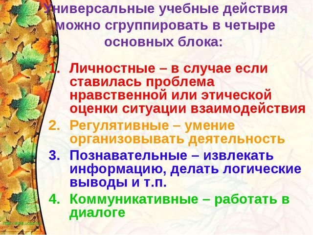 Универсальные учебные действия можно сгруппировать в четыре основных блока:...