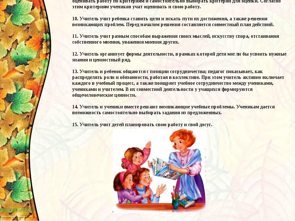 9. Учитель показывает и объясняет, за что была поставлена та или иная отметка...