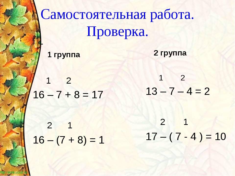 - Самостоятельная работа. Проверка. 1 группа 1 2 16 – 7 + 8 = 17  2 1 16 – (...