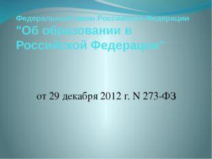 """Федеральный закон Российской Федерации """"Об образовании в Российской Федераци"""