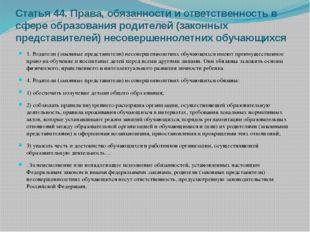 Статья 44. Права, обязанности и ответственность в сфере образования родителей
