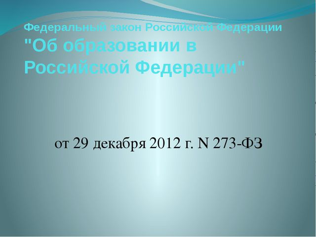 """Федеральный закон Российской Федерации """"Об образовании в Российской Федераци..."""
