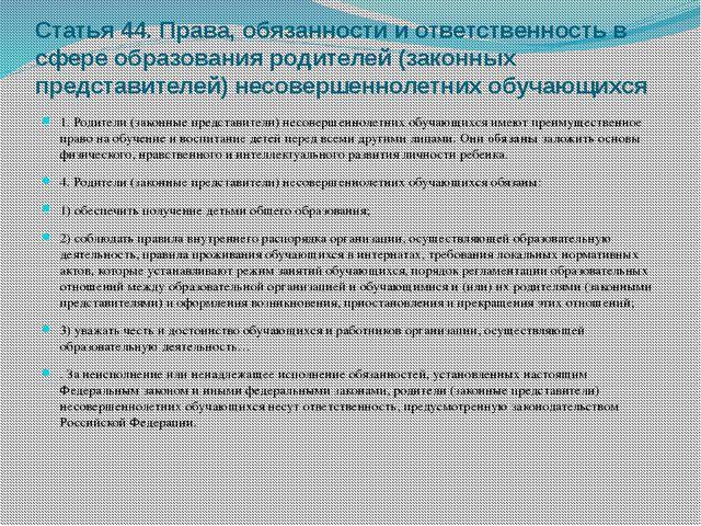 Статья 44. Права, обязанности и ответственность в сфере образования родителей...