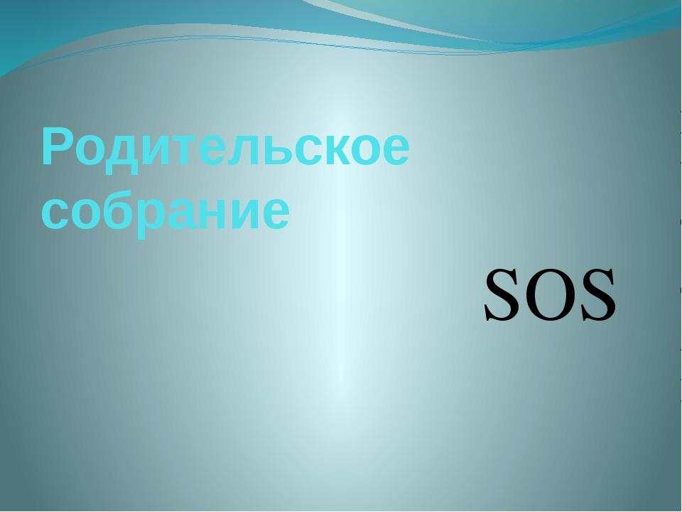 Родительское собрание SOS